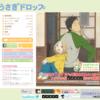 サイト100選 @迅 投稿34:うさぎドロップ のウェブサイト