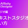 【iPad版 Affinity Designer】テキストスタジオの使い方