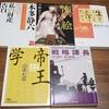 本5冊無料でプレゼント!(3305冊目)