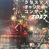 富士通沼津吹奏楽団 チャリティーコンサート2017