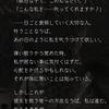 【シノアリス】 -探索イベント- 砂塵ノ想イ シナリオ ※ネタバレ注意