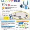 中学生、高校生のためのロボット教室が開講!大阪府立大学にて!