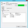 失敗しないWindows Server 2012R2 バックアップOS復旧イメージ作成手順(NAS/共有フォルダ編)