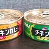 【百均】いなばのカレー缶詰を食べて比べてみた