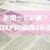 【新聞は必要か?】毎月約3,000円払って購読する? 小さな節約が大きな一歩になる!