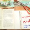 【週末英語】「hope」と「wish」どちらも『望む』という意味だけど実は明確な違いがある?