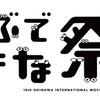 島ぜんぶでおーきな祭 第10回沖縄国際映画祭(2018年4月19日~22日)「JIMOT CM REPUBLIC 2018」CMアイディアの募集中!