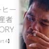 【コーヒー生産者STORY part4】コーヒー生産者の義理と人情