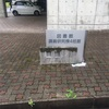 富山国際大学図書館