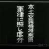 4月18日 米軍による日本本土初空襲
