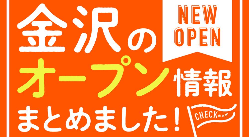 【7/31更新!】2020年の金沢近隣の開店・新店情報まとめ(日付順)