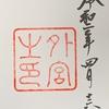 御朱印集め 伊勢神宮 外宮 (Isejingu-geku):三重