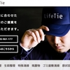 株式会社LifeTieが株式会社和光商事と業務提携契約を締結