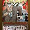 【コミック】 『トネガワ』 3巻 【感想】