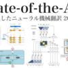 State-of-the-Art を達成したニューラル機械翻訳 2017 年
