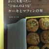 お菓子の本感想「まいにち食べたいケーキとマフィンの本」