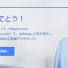 【Google AdSense】アドセンス審査でサイト停止または利用不可で不合格から脱出した方法
