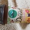 【カフェインレス】マウントレーニアDecaf(デカフェ)は近年稀に見る美味しさ