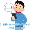 【驚異】 究極のモバイルバッテリーが発売されてしまう・・・!!