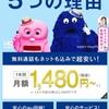 携帯料金の大幅削減 〜格安SIMの使い心地〜