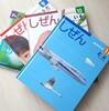 念願の☆月刊絵本キンダーブック「しぜん」の定期講読始めました!