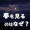 なぜ夢を見るのか?見ないという人は本当に見ていないの?