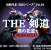 PS1「SIMPLE1500 THE 剣道」レビュー!驚きの完成度を誇る本格剣道ゲーム!ビームも出る!