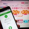 格安スマホ 落とし穴にはまらないサイトの読み方【日経トレンディネット】