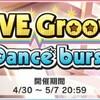 「LIVE Groove Dance burst」開催!投票券は累計pt報酬より獲得可能