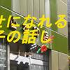 山本印店→西新井大師指輪の旅~その1~