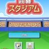 【囲碁スタジアム】最新情報で攻略して遊びまくろう!【iOS・Android・リリース・攻略・リセマラ】新作スマホゲームが配信開始!
