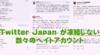 うようよツイッタージャパンに人々が立ち上がった - Twitter Japan 社前での No Nate デモ、そして社の回答は ?