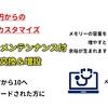 メモリー交換&増設 - 予算3万円からのパソコンカスタマイズ -