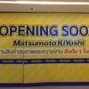 マツキヨ店内を見回して日本を感じた午後@チットロム, バンコク