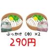 【Wぶっかけ】丸亀製麺、ぶっかけうどん(冷)を注文すると、もう一個ついてくる