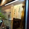 【香川・坂出市】「鹿野(ろくや)」居酒屋のふわとろオムライスが旨い!