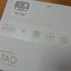 ルタオ LeTAO ショコラドゥーブル 4号☆購入記録