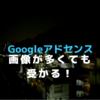 【コンテンツが存在しない】Googleアドセンス合格までの道のりと振り返り【画像が多いのはダメなの?】