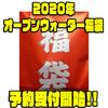 ショップオリジナルのバスルアー福袋「2020年オープンウォーター福袋」通販予約受付開始!