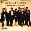 ロンリー・チャップリン/鈴木聖美 with Rats&Star