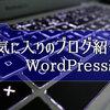 WordPressで運営されているお薦めブログを6つご紹介