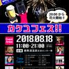 (告知)8月 上田市鹿教湯温泉 カケユフェス、ボードゲーム避暑地