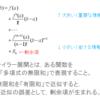 大学1年生で学ぶ数学「解析学・微積分」の要点まとめ,勉強法の解説。 入門用に全体像・概要をわかりやすく紹介