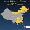 今話題!「県制レベル」の中国大陸版「西瓜足迹」をやってみた。
