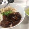 牛肉飯 - 味芳斎 支店