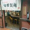 ラーメン屋 切田製麺 / 札幌市中央区大通西5丁目 昭和ビル B1F