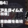 【初見動画】PS4【リアルタイムバトル将棋】を遊んでみての感想!