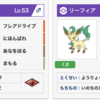 【USUM】ブイズ2on2大会 Let's Go Eeveelution! 2位