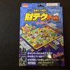 目指せ10億円! 財テクゲーム/Richy-richer game 開封 - ダイソーの100円ボードゲーム