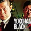 映画『YOKOHAMA BLACK6』動画(dailymotionは古い)